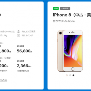 LINEモバイル iPhoneX/iPhone8 中古美品ランクAセット販売開始!
