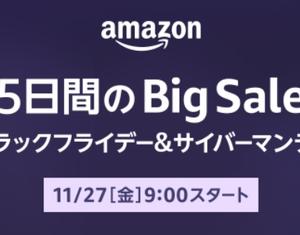 Amazon 5日間のビッグセール 11月27日AM9時スタート!