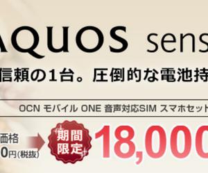 gooSimseller 「AQUOS sense4」発売記念セール価格18,000円がスタート!