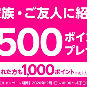 楽天モバイル UN-LIMIT 「ご紹介特典キャンペーン」が再スタート!