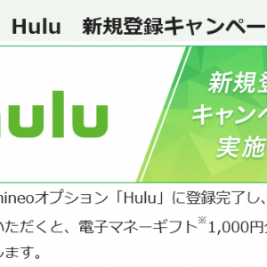mineo 「huluオプション新規登録キャンペーン」ギフト1000円分プレゼント!