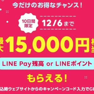 LINEモバイル MNP弾15,000円相当もらえる!【10日間限定で復活】締切12/6まで
