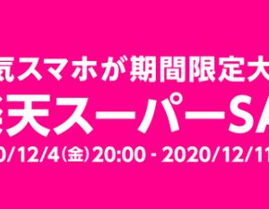 楽天スーパーSALE 「AQUOSE sense2」「OPPO AX7」各本体5,000円!12月4日スタート!