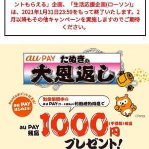 今年は「PayPay」よりも「au PAY」の方が熱い!スパーマーケットで20%還元!