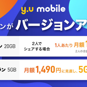 格安SIMだって負けてない!y.u mobileが値下げ+キャッシュバック22,500円!