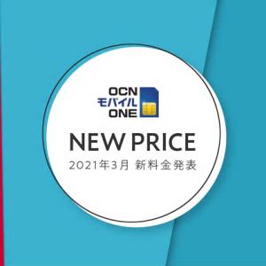 OCNモバイルONE 2021年3月 「新料金発表」予告!