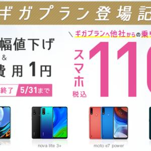 IIJmio 「ギガプラン登場記念キャンペーン!」MNP弾でスマフォセット110円!5/31まで