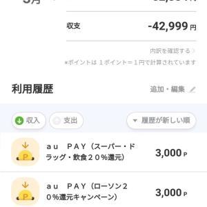 「au PAY」×「au PAYマーケット」が凄すぎ!
