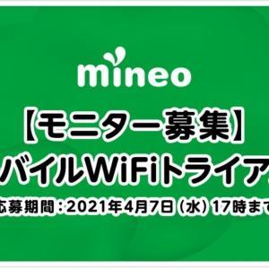 mineo【モバイルWiFiトライアル】モニター募集!締切4/7まで