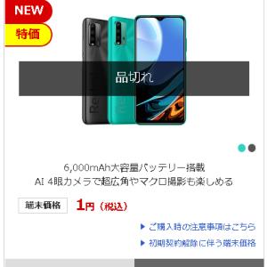 OCNモバイルONE 「新料金発表記念!」大特価セール マジ?在庫完売!