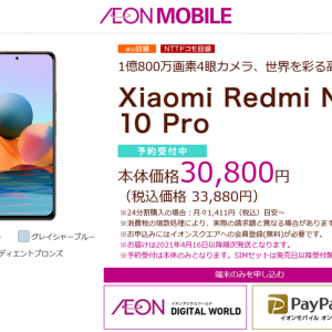Xiaomi 「Redmi Note 10 Pro」の予約販売はイオンモバイルがお得!