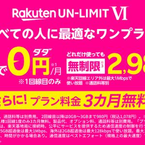 Rakuten UN-LIMIT VI 「3カ月間無料」スタート!