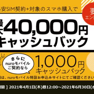 OCNモバイルONE 「Redmi Note 10 Pro」発売記念セールなし!ひかりTVショッピングでセール価格!