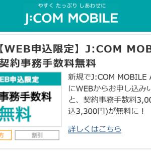 J:COM MOBILE 「契約事務手数料無料キャンペーン」が継続中!