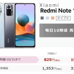 Xiaomi 「Redmi Note 10 Pro」4/16発売開始!