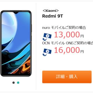 ひかりTVショッピング×OCNモバイルONE 「Redmi 9T」がスマホ1円セールより安い!