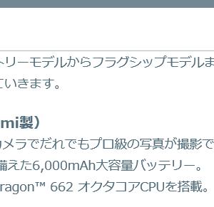 mineo 「Redmi 9T」他、新末端取り扱いがスタート!