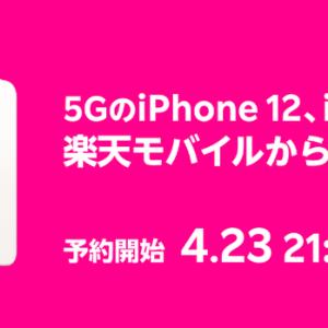 楽天モバイル iPhone取り扱い開始!