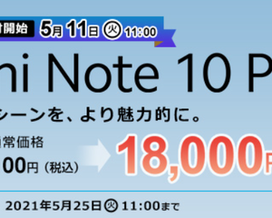 OCNモバイルONE 「Redmi Note 10 Pro」発売記念セール18,000円!