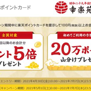楽天ポイントカード×幸楽苑 2回目以降 ポイント5倍プレゼント 7月7日まで