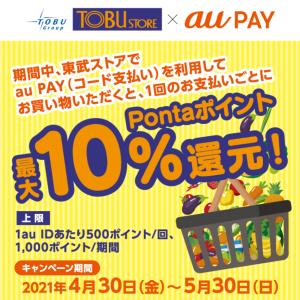 「東武ストア・ベルク」×「au PAY」 最大10%ポイント還元キャンペーン!