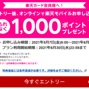 【楽天カード会員限定】Rakuten UN-LIMIT 1,000P還元実施中!-2021年5月編-
