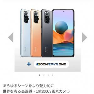 OCNモバイルONE 「Redmi Note 10 Pro」発売記念セール即日完売!