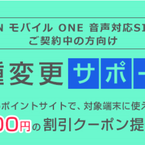 OCNモバイルONE契約中の人へ朗報!「Redmi Note 10 Pro」が税込27,600円!