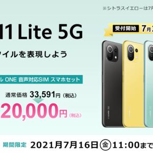 マジかよ!OCNモバイルONE 「Mi 11 5G」が発売記念特価 20,000円!7月2日販売開始!