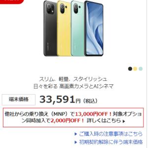 OCNモバイルONE 「Mi 11 Lite 5G」再入荷で在庫復活!7月28日13:30現在