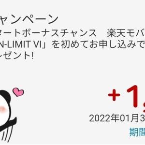 楽天UN-LIMIT VIを解約後、再契約2回線目でも他のポイント還元がもらえる!