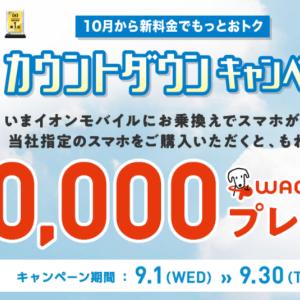 AEON MOBILE 「カウントダウンキャンペーン」、音声通話料金値下げ!