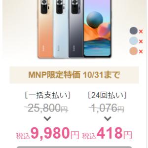 IIJmio 「Redmi Note 10 Pro」MNP割で一括9,980円が久しぶりの在庫復活!