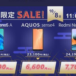 OCNモバイルONE 9月第二弾SALE 「Redmi Note 10 Pro」税込7,700円! 10/8まで