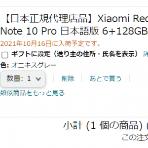 Amazon×Xiaomi タイムセール祭り「Redmi Note 10 Pro」税込28,620円!9/27 23:59まで