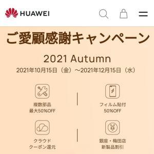 Huawei「ご愛顧感謝キャンペーン」2021 Autumn 2021年10月15日~12月15日まで