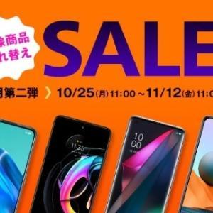 OCNモバイルONE Xiaomi末端が大人気!「Xiaomi Pad 5付 Mi 11 Lite 5G」即日完売!