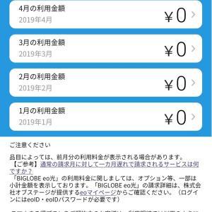 「Gポイント」経由でBIGLOBEモバイルを契約するだけで毎月「0円」請求が続く!