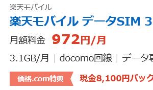楽天モバイルのデータSIM契約で「価格.com」8,100円キャッシュバック中!