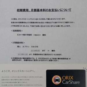 「ORIX CarShare」申込ならポイントサイトmoppyで1,200Pがもらえるぞ~!