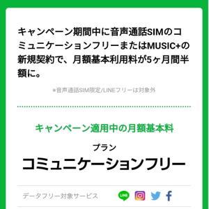 LINEモバイル『スマホ月額基本利用料 半額キャンペーン』がスタート!
