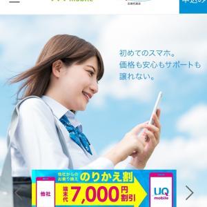 GEOmobile×UQmobile『開設記念! スマホ大特価セール』第2弾スタート!