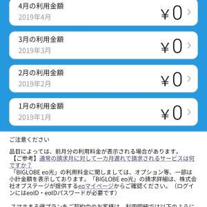 BIGLOBEモバイルの史上最強のキャンペーンは9/30でもう終わる!?-9月編-