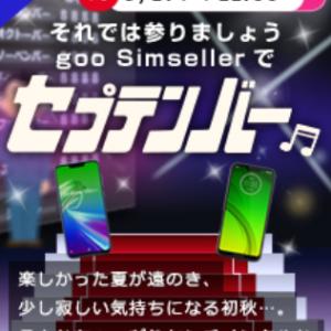 gooSimseller「セプテンバー」セールでnova lite 3がとうとう540円になっちまったぞ~!