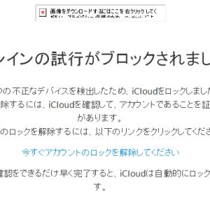 iCloud が停止されました - 【ロックされた ID 2019 - 685923242】 - Mon, December 02, 2019  2:36 AM - ID# WUHGJB
