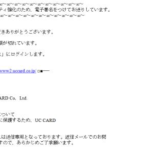 UC CARD - 通信設定-変更の確認 !