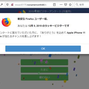 親愛な Firefox ユーザー様