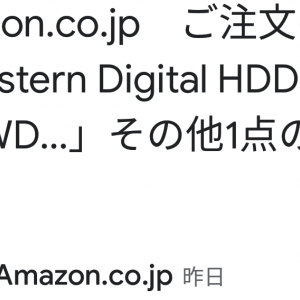 Amazon.co.jp ご注文の「Western Digital HDD 6TB WD...」その他1点の発送