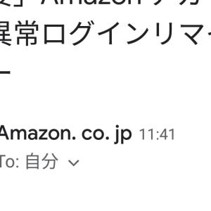 「重要」Аmazon アカウント異常ログインリマインダー