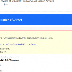 Congratulation you have reward of  20,000JP from ANA, All Nippon Airways